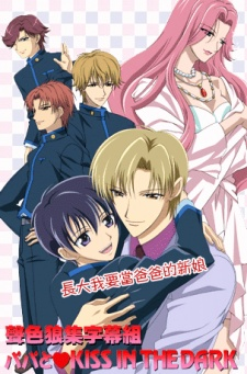Watch gay anime online